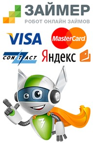 Оформить онлайн займ Займер — Робот микрофинансовых услуг