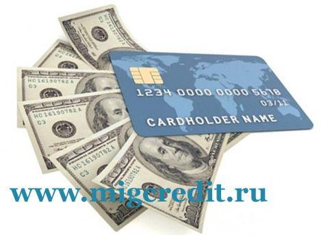 онлайн микрозайм Миг Кредит заявка в МФО