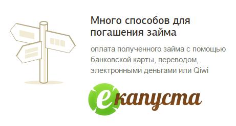 онлайн займ Капуста на карту банка клиента