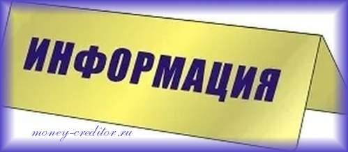 займ на карту мгновенно круглосуточно creditoros ru закрыть вклад в хоум кредит банке