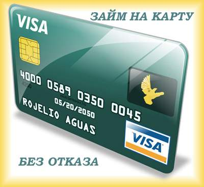 получить деньги онлайн на карту срочно без возврата