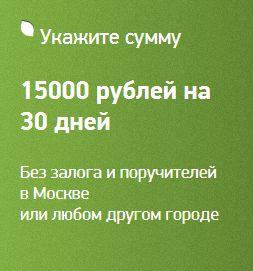 Онлайн займы Вивус на сайте https www vivus ru
