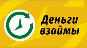 Личный кабинет ООО МКК Деньги Взаймы срочный займ онлайн