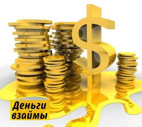 ООО Деньги Взаймы официальный сайт личный кабинет