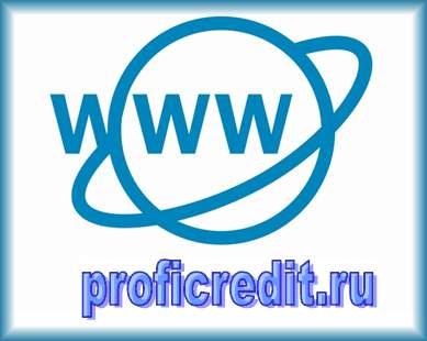 Сервис выдачи быстрых займов профикредит ру