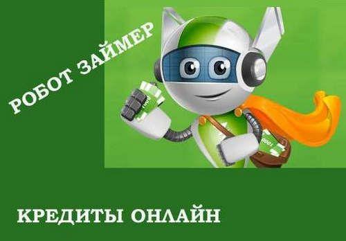 робот займер оформить займ