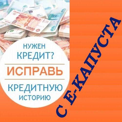 телефон ekapusta ru возможность улучшения кредитной истории