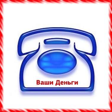 МКК Ваши Деньги телефон службы поддержки
