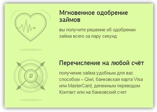 вход на сайт eKapusta и преимущества займов в режиме онлайн