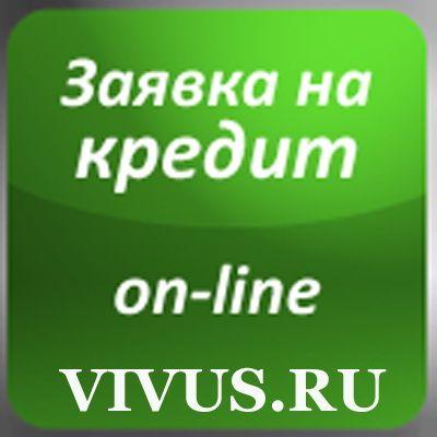 Вивус займ онлайн заявка оформить Vivus сейчас