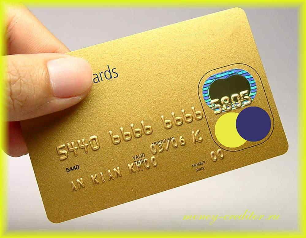 взять кредит с плохой кредитной историей и просрочками кредитная карта