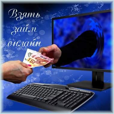 Возможно ли взять займ в онлайн режиме?