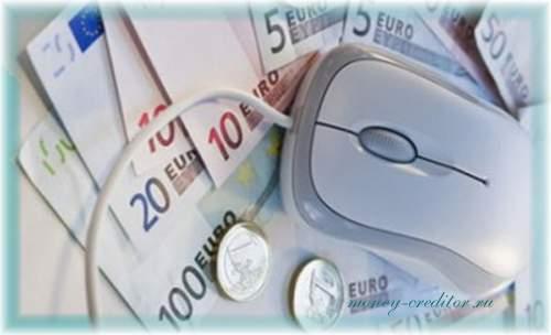 взять займ используя дистанционные сервисы кредитования