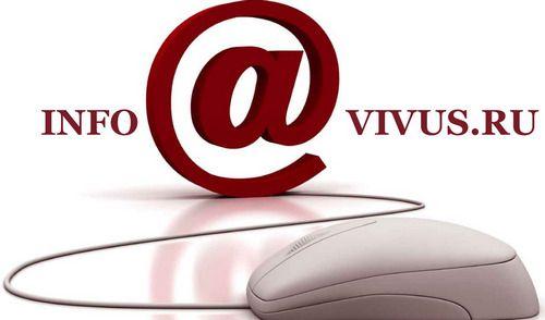 www vivus ru работает круглосуточно