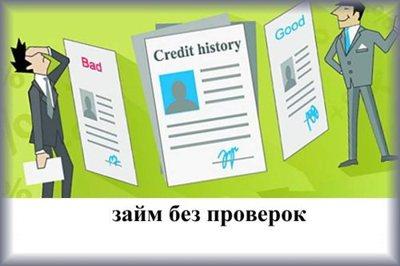 Срочный займ без проверок кредитной истории в режиме онлайн