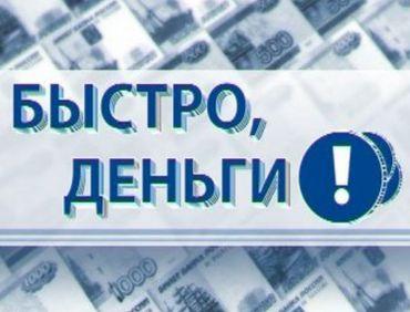 Займ Быстроденьги онлайн заявка на кредит наличными