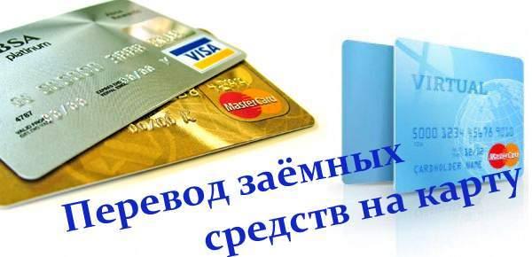 Займ денег онлайн не возможен на виртуальные карты