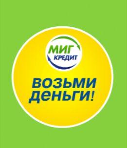 Займ Миг Кредит условия онлайн кредитования в МФО