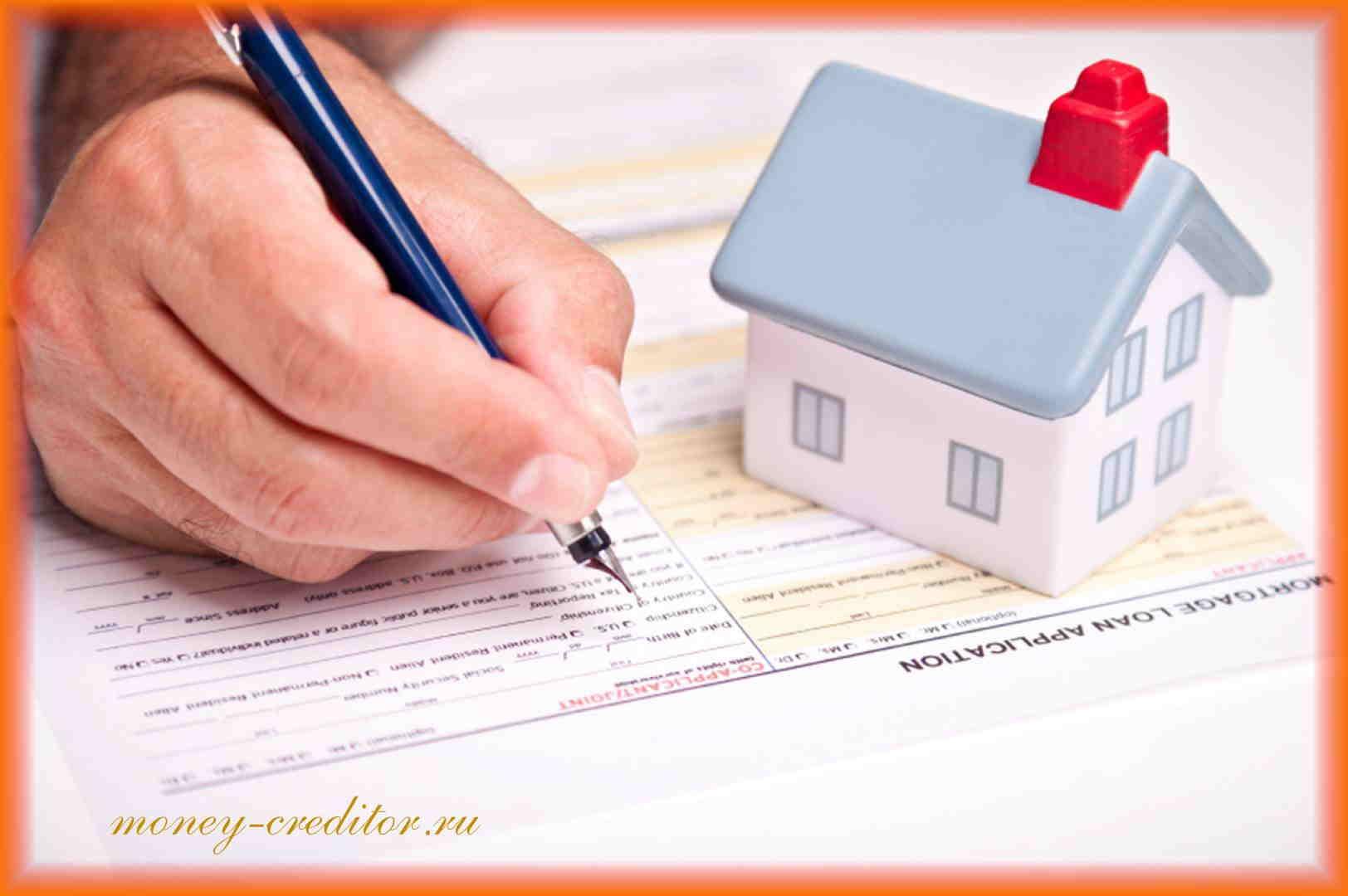 займ под залог квартиры требования к жилью
