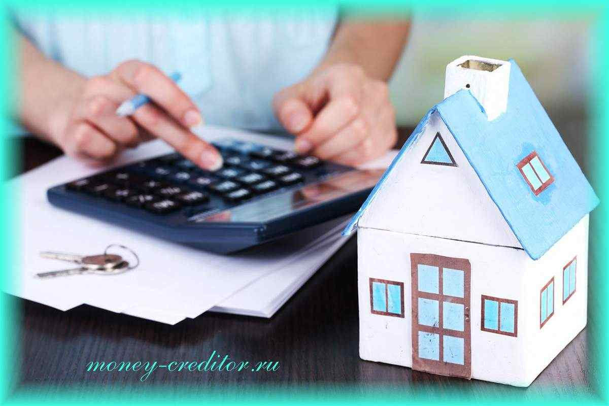 займ под залог квартиры условия кредитования