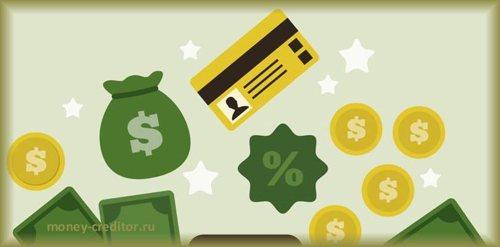 займы на карту срочно без проверки КИ заемщиков