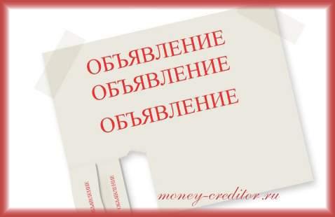 займы от частных лиц без предоплаты по объявлению