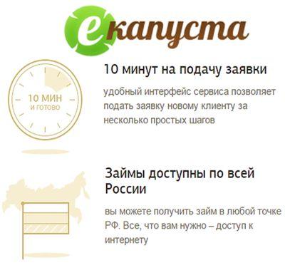 Займы до зарплаты в микрокредитной компании Е Капуста ру