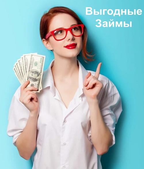 Выгодные займы: на карту, онлайн заявка, деньги на выгодных условиях