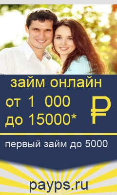 payps - заявка на займ